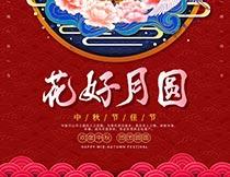 花好月圆中秋节海报设计PSD素材