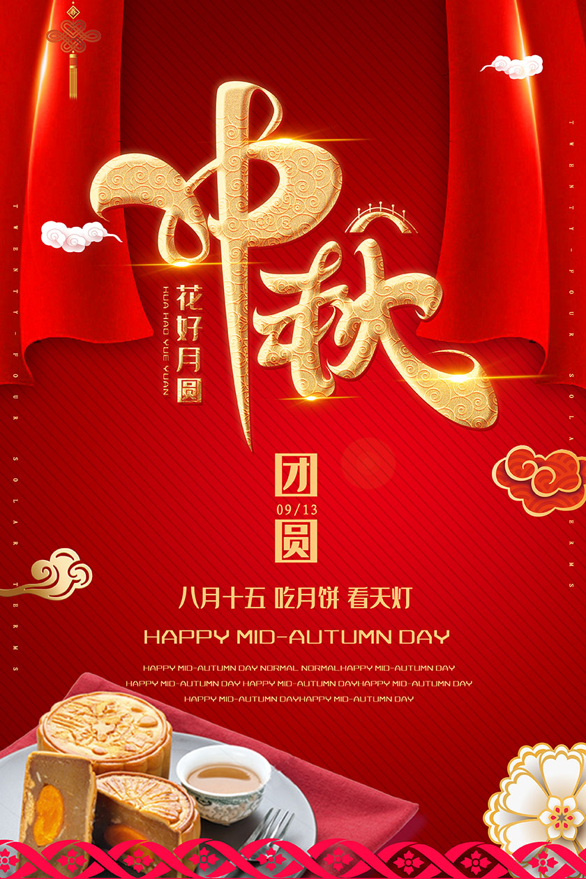 中秋节吃月饼海报设计PSD模板