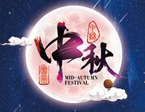 约惠中秋节海报设计PSD素材