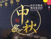 中秋节月饼促销海报设计PSD素材