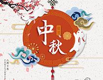 浓情中秋节日促销海报PSD素材