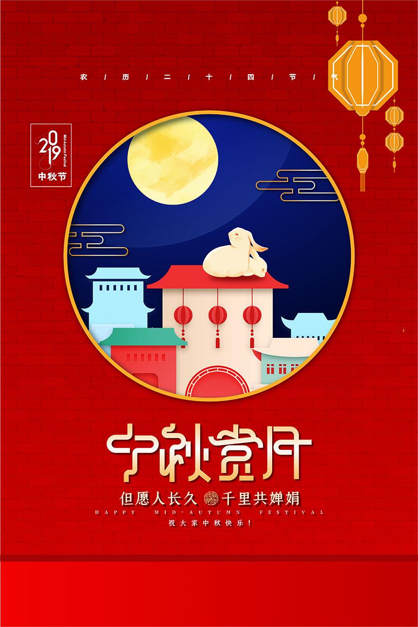 中秋赏月活动海报设计PSD素材