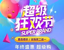 双12超级狂欢节促销海报PSD素材