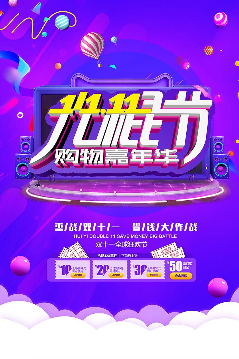 双11购物嘉年华海报设计PSD素材