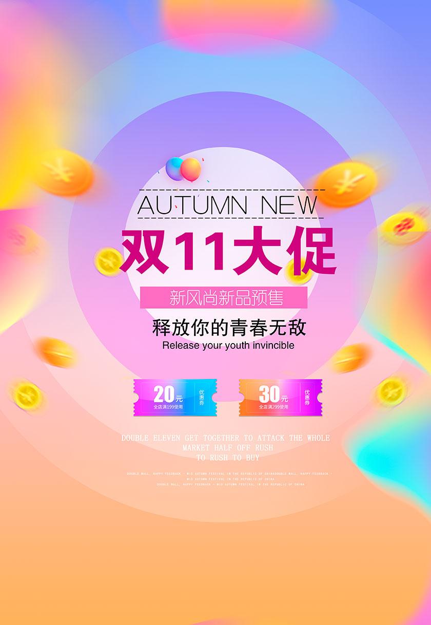 双11新品预售宣传单设计PSD素材