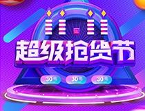 双11超级抢货节海报PSD素材