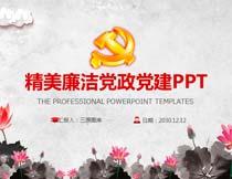 中国风党建廉洁文化宣传PPT模板