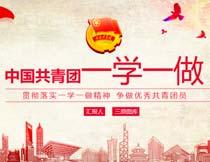 中国共青团一学一做专题知识PPT模板