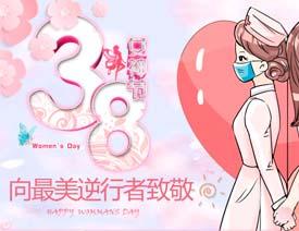 38妇女节致敬逆行者宣传PPT模板