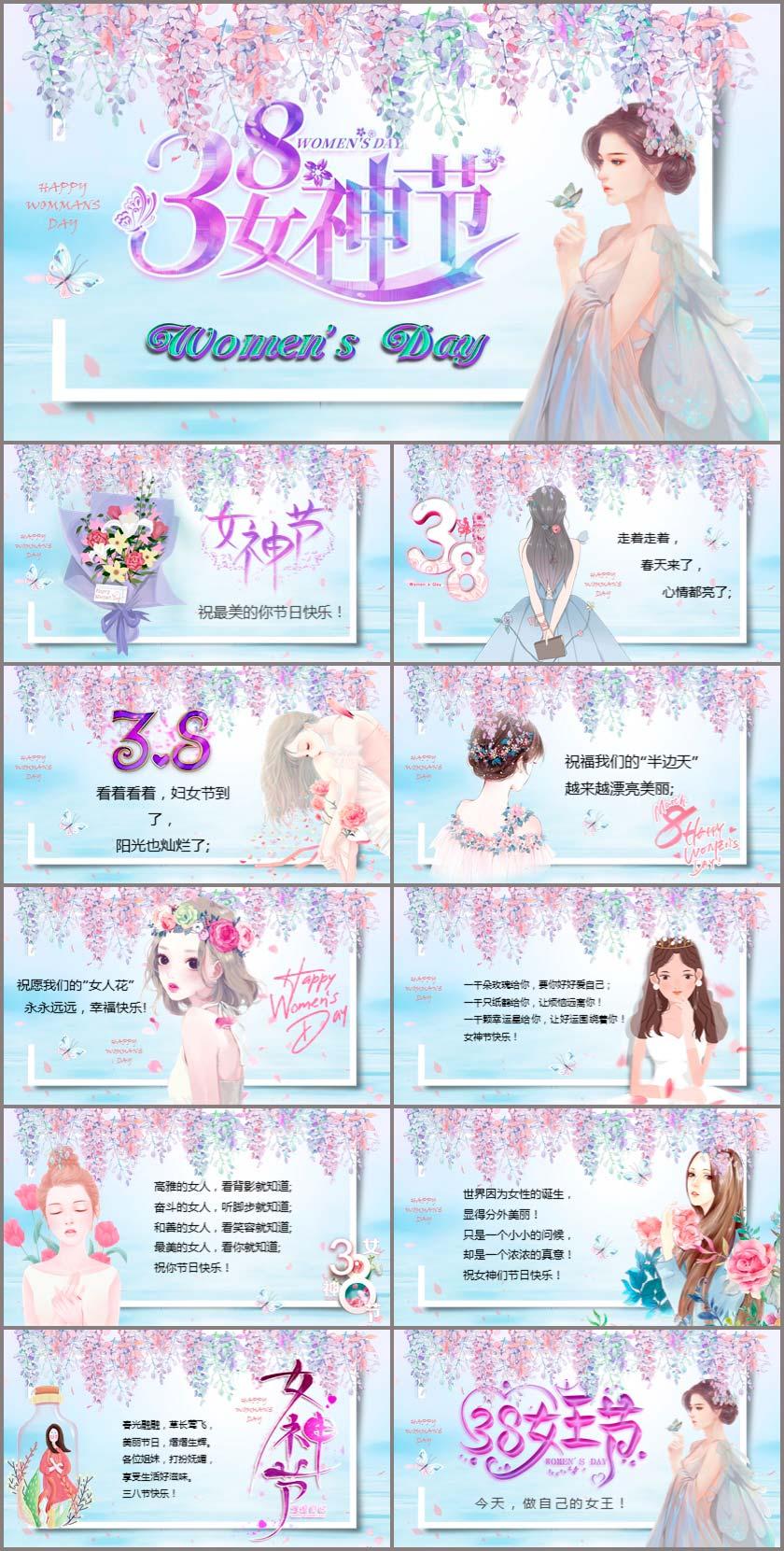 38女神节节日主题PPT模板