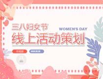 38妇女节线上活动策划PPT模板