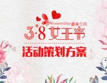 38妇女节活动策划方案PPT模板