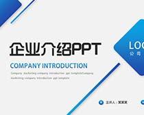 蓝色简约风格企业介绍PPT模板